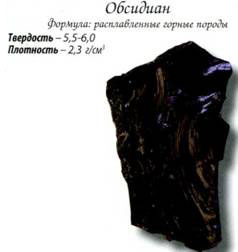 Obsidian stone - properties, photo suits